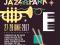 Se caută cele mai bune trupe de jazz. Premii de peste 5.000 euro la Concursul Internațional Jazz in the Park 2017